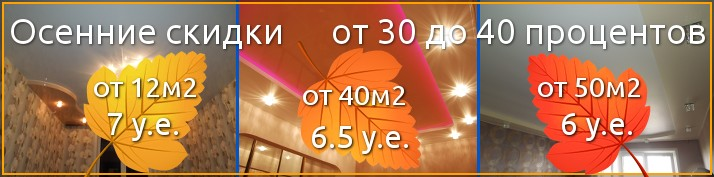 Весенняя акция: скидки на натяжные потолки до 40% от Рotolky.by